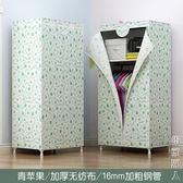 寢室衣櫃加粗鋼管簡易加厚布衣櫃小號宿舍單人衣櫥衣櫃組裝經濟型igo街頭潮人