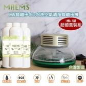 【南紡購物中心】[MAEMS]水洗空氣負離子機空氣清淨機+MV負離子水-3瓶 超值套裝組