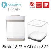 【Ankomn超值組合】真空保鮮盒Savior 2.5L+Choice 2.5L