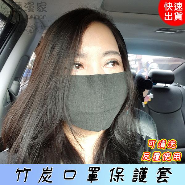 現貨-SGS 竹碳口罩保護套 抗菌 透氣 親膚 可清洗口罩套【H085】『蕾漫家』