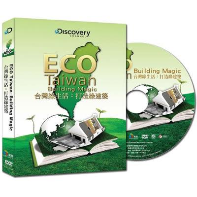 Discovery-台灣綠生活:打造綠建築DVD