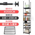 【居家cheaper】45X60X338~410CM微系統頂天立地九層菱型網收納架 (系統架/置物架/層架/鐵架/隔間)