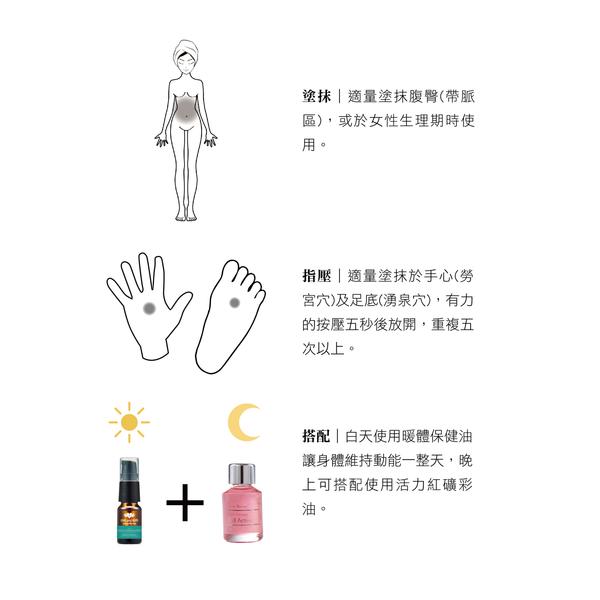 【Orient Retreat登琪爾】愛與希望LOVE&HOPE 暖體保健油Cold Hands & Feet (10ml)