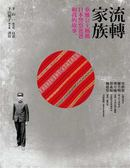 (二手書)流轉家族:泰雅公主媽媽、日本警察爸爸和我的故事