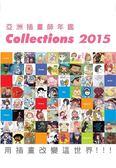 (二手書)亞洲插畫師年鑑Collections 2015
