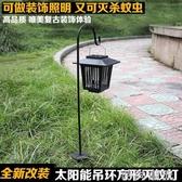 太陽能滅蚊燈戶外家用滅蚊器殺蟲燈庭院花園防水捕蚊器驅蚊防蚊燈 時尚潮流