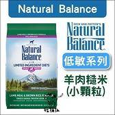 Natural Balance〔NB羊肉糙米成犬小顆粒配方,12磅,美國製〕效期2021/08