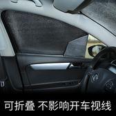 汽車遮陽板 防曬隔熱遮陽擋 車窗簾遮陽簾車內前檔側擋汽車遮陽簾 歐韓時代