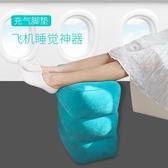 充氣腳墊 充氣腳墊長途飛機旅行睡覺神器折疊便攜式汽車擱腳凳旅游放腳足踏    汪喵百貨