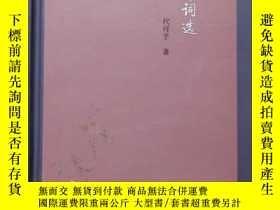 二手書博民逛書店罕見可乎詩詞選Y188785 長江出版社 出版2012
