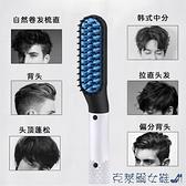 直髮梳 直發梳神器韓國男士造型梳背頭梳電熱蓬松卷發梳免吹風定型電梳子 快速出貨