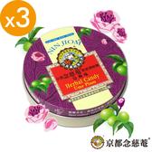 喉糖‧枇杷潤喉糖烏梅味60g3盒【京都念慈菴】
