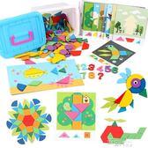 七巧板智力開髪拼圖拼板積木兒童幼兒園2-6歲男女孩早教益智玩具 道禾生活館