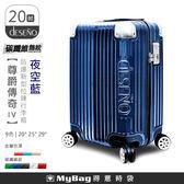 Deseno 行李箱 尊爵傳奇4代 20吋 夜空藍 碳纖維紋 防爆新型拉鍊行李箱 C2450-0SB1 MyBag得意時袋