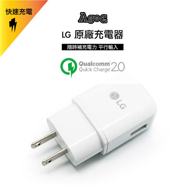 LG原廠充電器 各廠牌皆適用 ASUS ZenFone2 PadFone Fonepad ZenWatch Zen Power ZenPad8.0