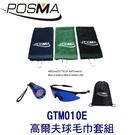 POSMA 高爾夫球毛巾套組 贈黑色束口收納包 GTM010E