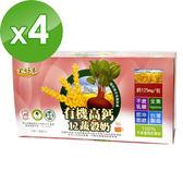 【BuDer標達】有機高鈣12蔬穀奶(25g*28包/盒)x4盒組