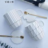 陶瓷成人辦公室茶杯馬克杯咖啡杯帶蓋勺
