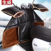 電動車擋風罩 電動車擋風被冬季加絨加厚加大防水PU皮革電瓶踏板摩托分體擋風罩 名創家居館