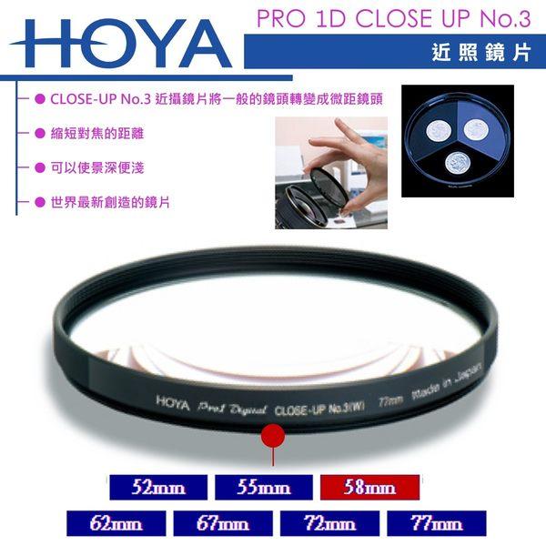 《飛翔無線3C》HOYA PRO 1D CLOSE UP No 3 近照鏡片 58mm〔原廠公司貨〕近拍鏡 多層鍍膜