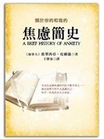 二手書博民逛書店《焦慮簡史:關於你的和我的A BRIEF HISTORY OF ANXIETY》 R2Y ISBN:9868565936