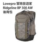 黑熊館 Lowepro 冒險旅遊家 Ridgeline BP 300 AW 後背包 雲母迷彩 旅行 攝影包 萬用
