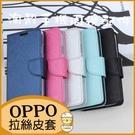 拉絲紋側翻皮套 OPPO A53 2020 A72 A91 磁吸商務皮套 插卡手機殼 全包邊軟殼 手機 掀蓋皮套