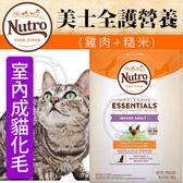 【🐱🐶培菓寵物48H出貨🐰🐹】Nutro美士》室內成貓化毛(雞肉+糙米)配方-3lbs/1.36kg (蝦)