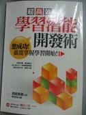 【書寶二手書T5/心理_JHK】超高效學習潛能開發術_須崎恭彥