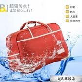 旅行包女行李包男大容量拉桿包韓版手提包休閒折疊登機箱包旅行袋-快速出貨