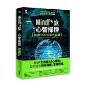 Mindf*ck心智操控(劍橋分析技術大公開):揭祕「大數據AI心理戰」如何結合