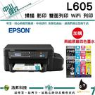 EPSON L605 網路Wi-Fi連續供墨印表機+兩組原廠墨水(T774+T6642/T6643/T6644) 兩年保固