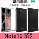 【萌萌噠】三星 Galaxy Note10 Note10+ 潮男新款四角氣囊保護套 創意磨砂軟邊 手機殼 手機套