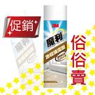 3M 魔利 地毯清潔劑-19oz / 罐