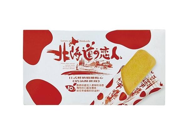北海道戀人奶油酥餅條110g(12盒/箱)【合迷雅好物超級商城】