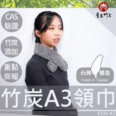 【皇家竹炭】竹炭A3領巾★圍巾|護頸|CAS竹炭製作|護脖