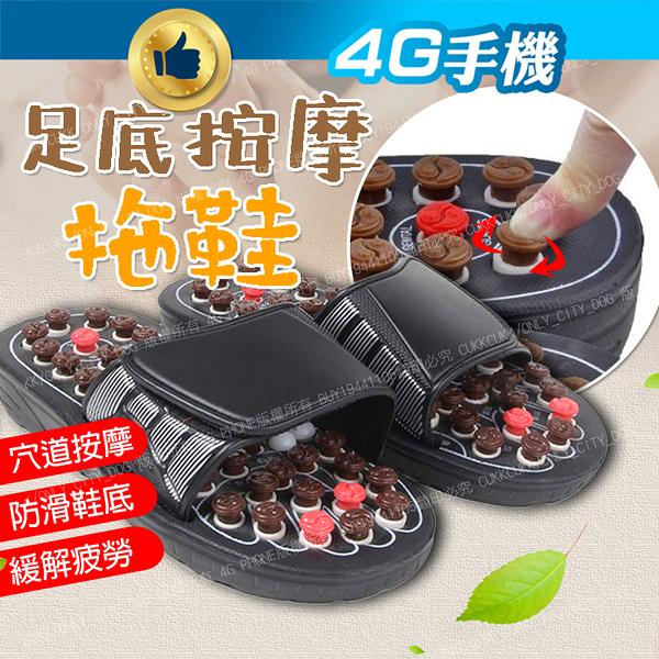 彈簧按摩拖鞋 太極按摩鞋 足底穴位按摩鞋 穴道按摩 足療 腳底按摩鞋 健康腳底按摩【4G手機】