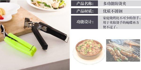 [協貿國際]  多功能不銹鋼取碗夾廚房防燙手取碗器 (3個價)