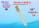 水塔過濾器20吋NSF-PP1m棉質濾心.全戶式淨水器.水族箱.RO純水機(貨號2327)【七星淨水】