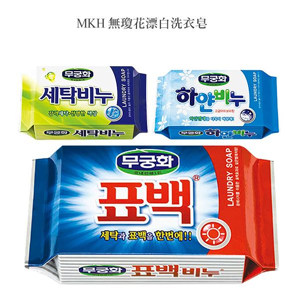 韓國 MKH 無瓊花漂白洗衣皂 230g 多款可選 無窮花【小紅帽美妝】