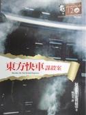 【書寶二手書T9/一般小說_KMI】東方快車謀殺案_阿嘉莎.克莉絲蒂