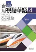 新版實用視聽華語4MP3(第三版)