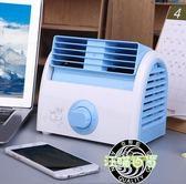 小風扇-桌面台式小風扇學生宿舍床上靜音辦公室便攜式非USB無葉製冷空調     汪喵百貨