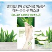 Nature Republic 新腳ㄚ角質剝落足膜 蘆薈 (一對入)【小三美日】