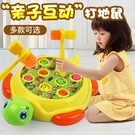 打地鼠玩具幼兒益智小孩寶寶兒童益智打地鼠游戲機一0-1-2歲半 夢幻小鎮