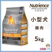 Nutrience紐崔斯『 INFUSION天然小型成犬 (雞肉)』5kg【搭嘴購】