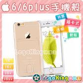 【樂購王】iPhone 6 i6 6s 6Plus《插卡式透明軟殼》高透明 圓弧邊緣 柔軟矽膠 果凍套【B0182】