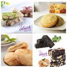 蜂蜜太陽餅+日月潭紅茶太陽餅+綜合牛軋糖 (小額組合免運)/盡在哈克大師
