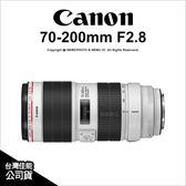 Canon 佳能 EF 70-200mm F2.8 L IS USM III 小白三 小白3 公司貨★24期免運費★薪創數位