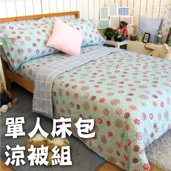 涼被組/單人床包3件組-【花樣格紋】100%精梳純棉 #大鐘印染 #台灣製造